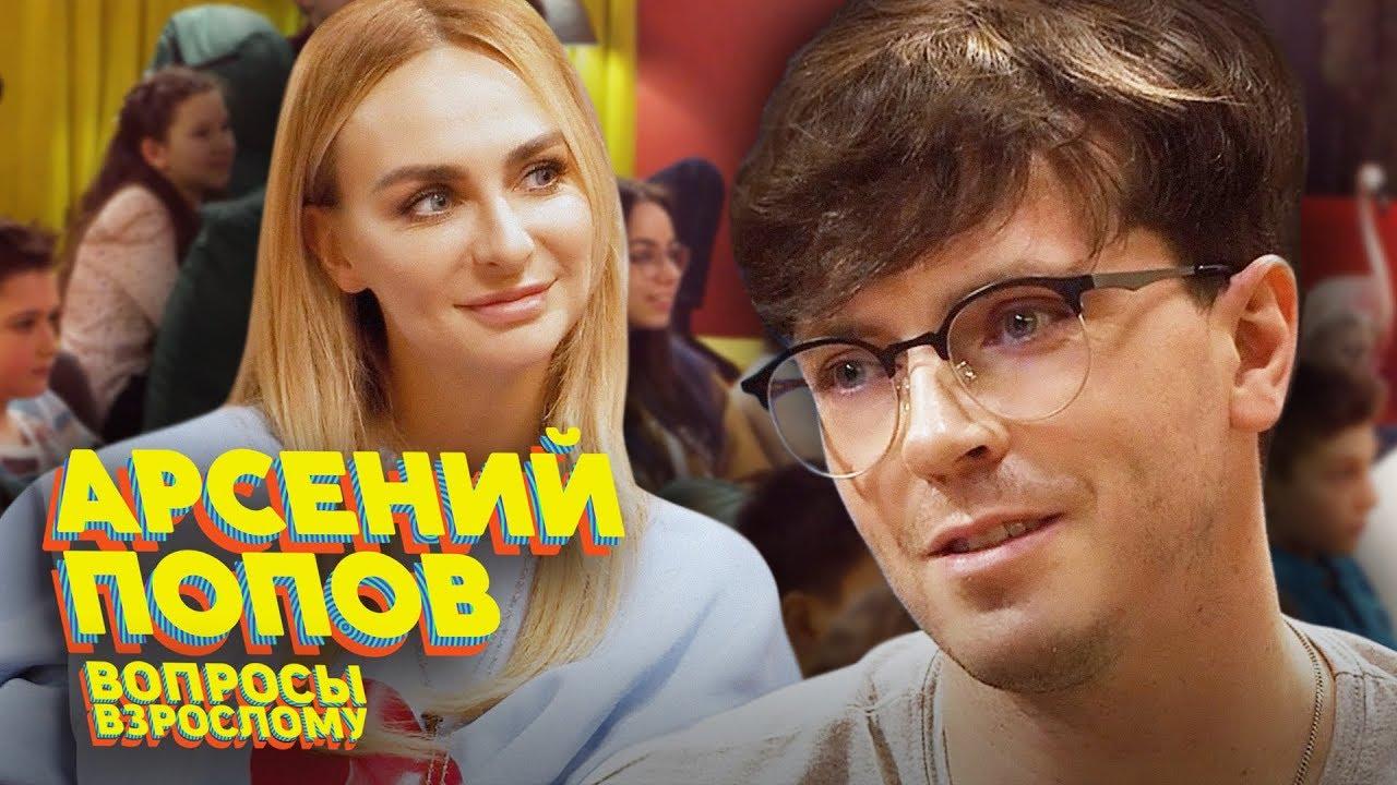 Арсений Попов - коронавирус, драки в школе, уход комиков с ТНТ