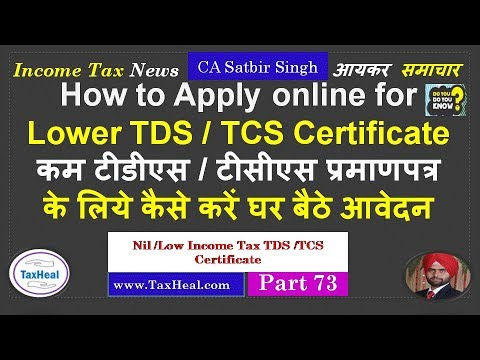 How To Apply Online For Lower / Nil TDS / TCS Certificate Income Tax कम टीडीएस / टीसीएस प्रमाणपत्र