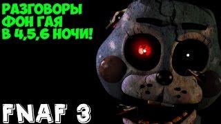 Перевод звонков FNAF в 4,5,6 Ночи Five Nights At Freddy s 3 Phone guy 5 ночей у фредди