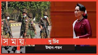 সেনাবাহিনীর হাতে আটক সু চির ভবিষ্যৎ কী? | Aung San Suu Kyi | Somoy TV