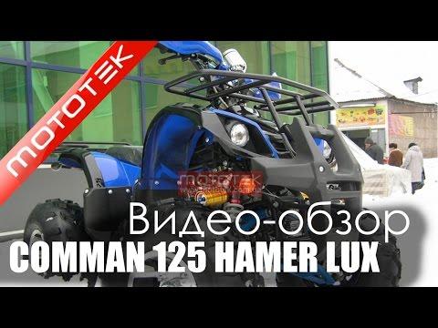 Детский Квадроцикл Comman ATV 125сс Hamer Lux  | Видео обзор  | Обзор от Mototek
