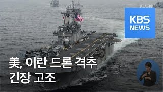 美 군함, 호르무즈해협서 이란 드론 격추…긴장 재고조 / KBS뉴스(News)