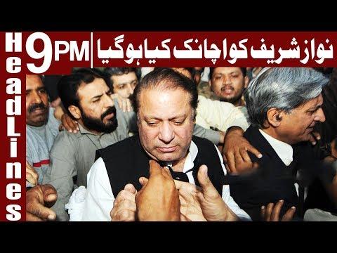 Zardari and Imran Khan are 'Pawns' - Headlines & Bulletin 9 PM - 18 March 2018 - Express News
