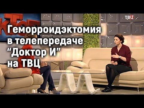 Геморроидэктомия.  Марьяна Абрицова в передаче Доктор И на ТВЦ.