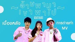 เบื้องหลัง MV อ้ายพามา เขาพาไป : ลำเพลิน วงศกร Feat. OG-ANIC (Special Clip)