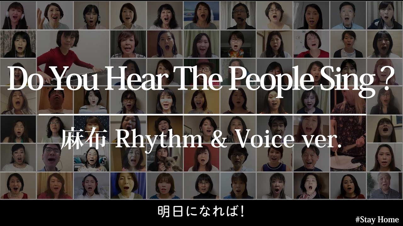 Do you hear the people sing? / 麻布 Rhythm & Voice