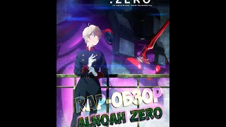 [Rap - Обзор] Алдноа Зеро / Aldnoah.Zero