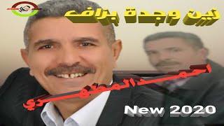 احمد المطهري زين وجدة بزاف Ahmed el matahri
