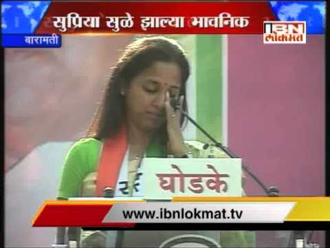 Supriya Sule crying in baramati