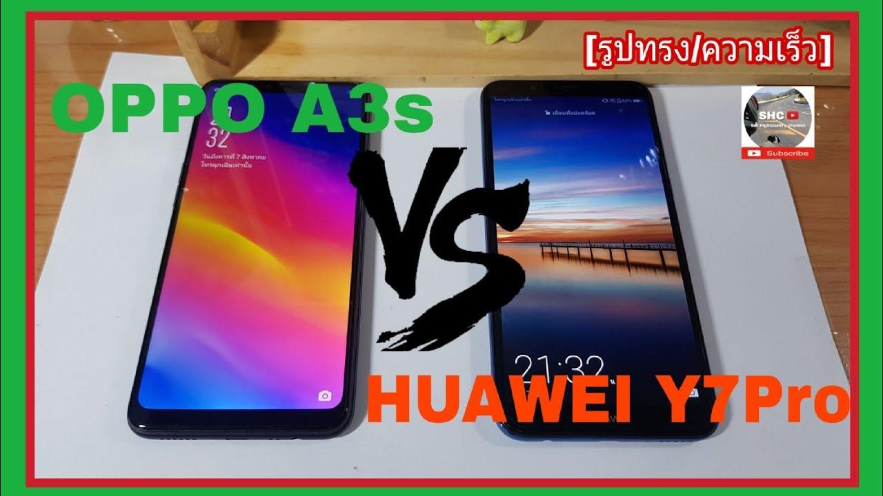 OPPO A3s VS HUAWEI Y7PRO รูปทรง/ความเร็ว [ แบบบ้านๆ