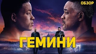 Гемини - Обзор фильма