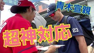 チャンネル登録よろしく!!! 東京ヤクルトスワローズの選手とハイタッ...
