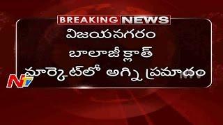 Fire Accident at Balaji Cloth Market in Vizianagaram | NTV