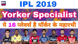 IPL 2019 List Of All 16 Yorker Specialist Players To Play This Season | MY cricket production