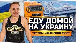 ЕДУ ДОМОЙ НА УКРАИНУ! ● Заглянем в Киев, Одессу и Крым ● Euro Truck Simulator 2 #7(, 2019-01-04T05:09:52.000Z)