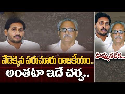 Daggubati Venkateswara Rao Family Present Situation in AP Politics   ABN Telugu