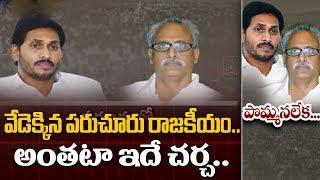 Daggubati Venkateswara Rao Family Present Situation in AP Politics | ABN Telugu