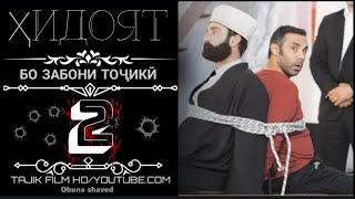 ХИДОЯТ КИСМИ 2 ТОҶИКИ 720Р_HD