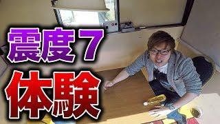 震度7を体験したらヤバすぎた…【地震に備えよう】 thumbnail
