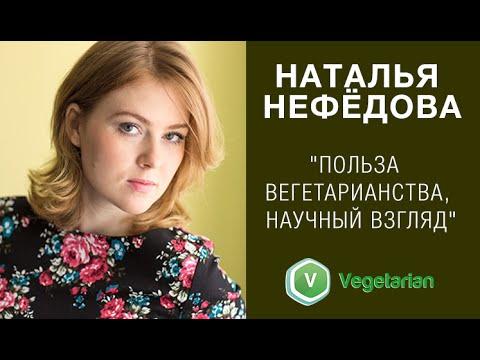 врач диетолог наталья нефедова