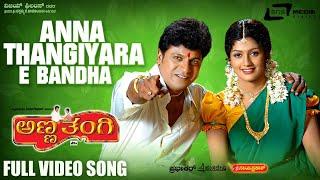 Anna Thangiyara Anubandha | Anna Thangii | Radhika | Shivarajkumar |  Kannada Video Song