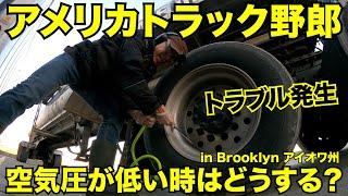 アメリカ長距離トラック運転手 トラブル発生 空気圧が低い時はどうする? in Brooklyn アイオワ州 【#373 2021-4-13】
