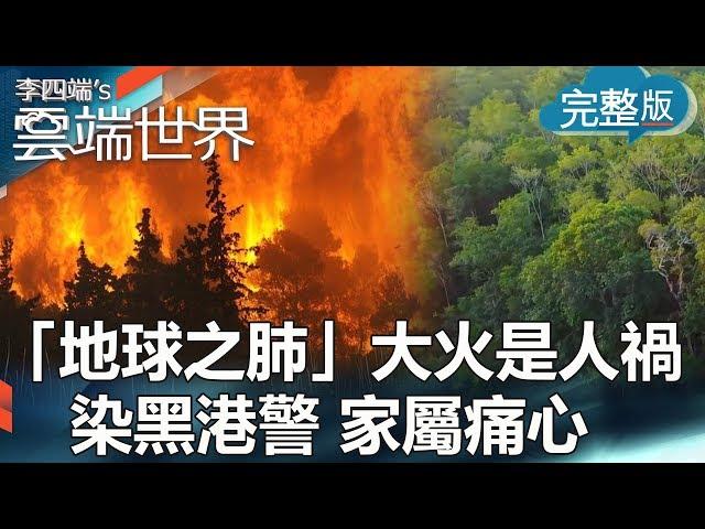 【李四端的雲端世界】2019/08/31 第377集