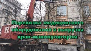 видео Перевозка медицинского оборудования по Москве. Такелаж и монтаж