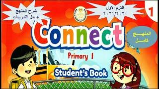 منهج اللغة الانجليزية الجديد للصف الاول الابتدائي - اسطوانة كاملة -  Connect 2020