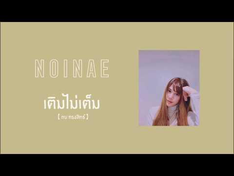 เติมไม่เต็ม - กบ ทรงสิทธิ์【 Cover By NOINAE 】 (Prod. By Winnsjt)