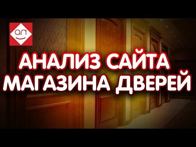 Анализ сайта магазина дверей🚪 Аудит интернет-магазина Советы по продвижению сайта интернет магазина