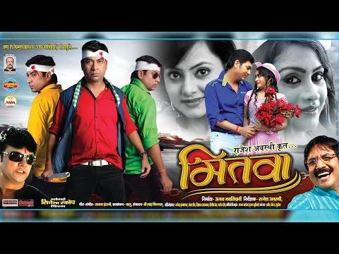 MITWA - Official Trailer - New Upcoming Chhattisgarhi Movie - Mukesh Wadhwani - Barkha
