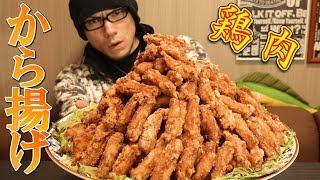 【大食い】から揚げ200個~最高の部位を使って~