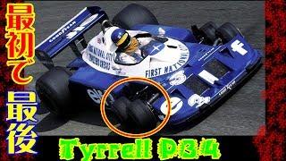 F1史上 最初で最後 異形の6輪車 「ティレルP34」の歴史と強さ