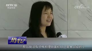 《热线12》 20190911| CCTV社会与法