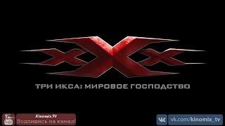 Три икса: Мировое господство / xXx: Return of Xander Cage (2017) 1080p | Трейлер