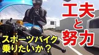 【重要だぞ】SSバイクの苦痛を克服しなさい【宿命】