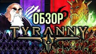 Tyranny - Слуга темного властелина (Обзор/Review)