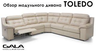Обзор  модульного дивана Toledo (Толедо)   Gala Collezione (Польша)   Польская мебель