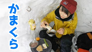 【女子ソロキャンプ】買った山が大雪に!かまくら作って七輪でほっこりキャンプ【雪山】