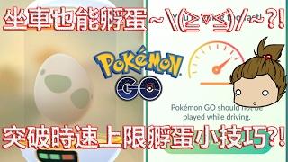 【Pokémon GO】突破時速上限孵蛋小技巧?!(教你最快孵化寶貝蛋?!)