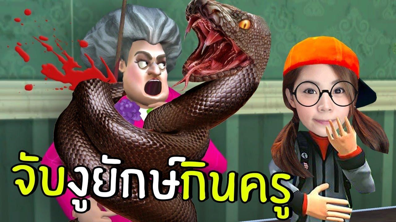 Download จับงูยักษ์กินครู #27   Scary Teacher 3D