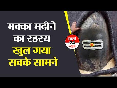 मक्का का भयानक रहस्य - मक्का मदीना था एक हिन्दू मंदिर ? हिन्दू वीडियो न देखे सिर्फ मुस्लिम देखे |