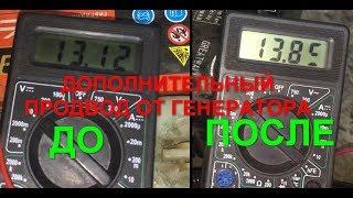 Дополнительный провод на генератор и ДВС от АКБ