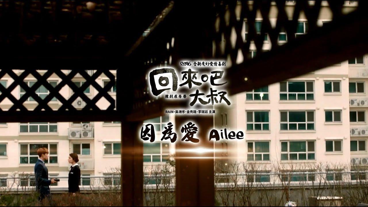 《回來吧大叔 電視原聲帶》Ailee - 因為愛  (華納official HD高畫質官方中字版)