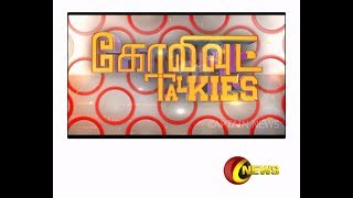 Kollywood Talkies | Tamil Movie Reviews | Captain NEWS | 06.08.2017