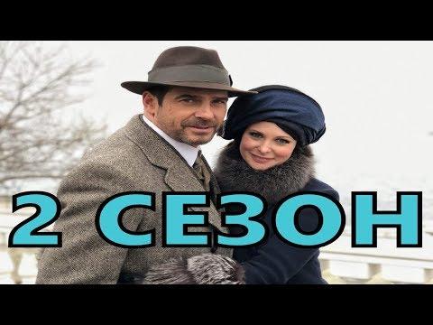 Легенда Феррари 2 сезон 1 серия (13 серия) - Дата выхода