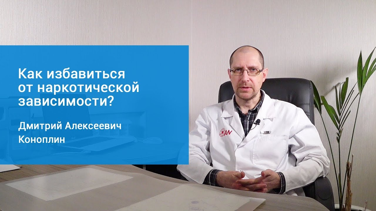 Лечение наркомании доктор запой нарколог краснодар