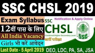 SSC CHSL 2019 Vacancy Notification Pdf, Exam Date, Syllabus, Apply Online Application Form
