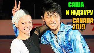 Александра Трусова и Юдзуру Ханю - МОМЕНТЫ Skate Canada 2019